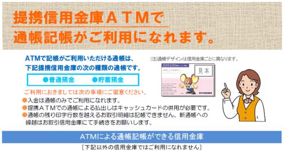 Atm 静 清 信用 金庫 ATM手数料・お取扱い時間のご案内(提携金融機関ATMをご利用のお客さま)